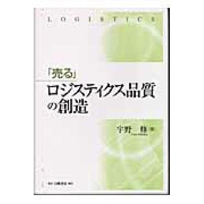 「売る」ロジスティクス品質の創造   /白桃書房/宇野修
