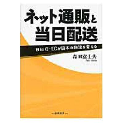 ネット通販と当日配送 B to C-ECが日本の物流を変える  /白桃書房/森田富士夫
