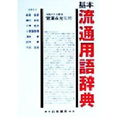 基本流通用語辞典   /白桃書房/岩本俊彦