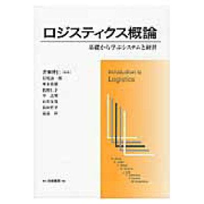 ロジスティクス概論 基礎から学ぶシステムと経営  /白桃書房/苦瀬博仁