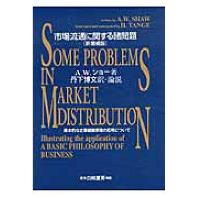 市場流通に関する諸問題 基本的な企業経営原理の応用について  新増補版/白桃書房/ア-チ・W.ショ-