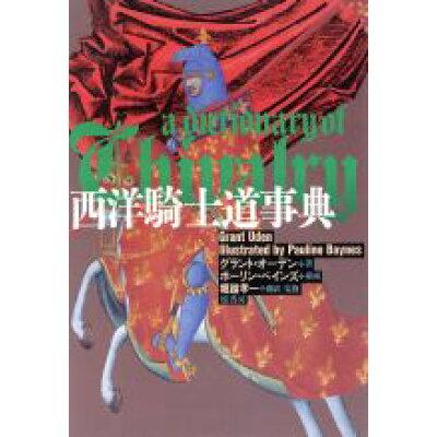 西洋騎士道事典   /原書房/グラント・オ-デン