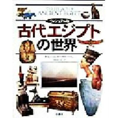 古代エジプトの世界 ヴィジュアル版  /原書房/チャ-ルズ・フリ-マン