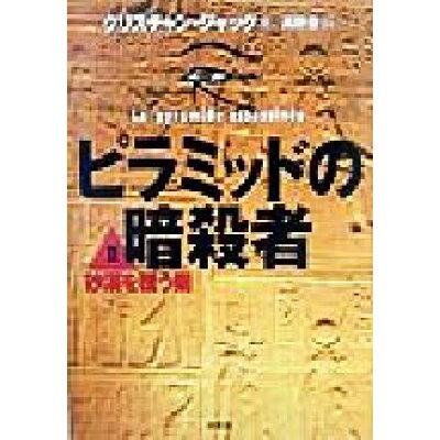 ピラミッドの暗殺者  2 /原書房/クリスチャン・ジャック