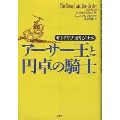 ア-サ-王と円卓の騎士 サトクリフ・オリジナル  /原書房/ロ-ズマリ・サトクリフ