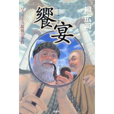饗宴(シュンポシオン) ソクラテス最後の事件  /原書房/柳広司