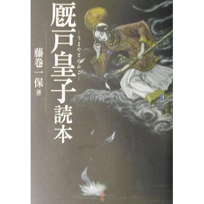 厩戸皇子読本   /原書房/藤巻一保