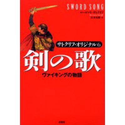 剣の歌 ヴァイキングの物語  /原書房/ロ-ズマリ・サトクリフ
