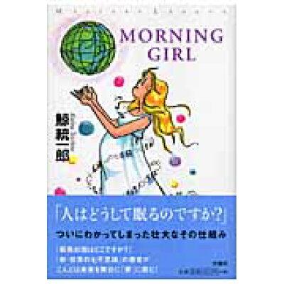 Morning girl   /原書房/鯨統一郎