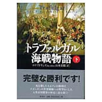 トラファルガル海戦物語  下 /原書房/ロイ・アドキンズ