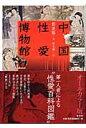 中国性愛博物館   /原書房/劉達臨