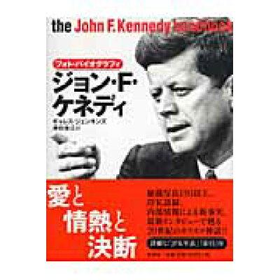 ジョン・F・ケネディ フォト・バイオグラフィ  /原書房/ギャレス・ジェンキンズ