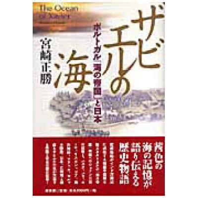 ザビエルの海 ポルトガル「海の帝国」と日本  /原書房/宮崎正勝