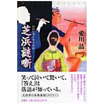 芝浜謎噺 神田紅梅亭寄席物帳  /原書房/愛川晶
