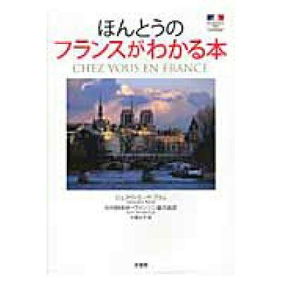 ほんとうのフランスがわかる本   /原書房/ジュヌヴィエ-ヴ・ブラム