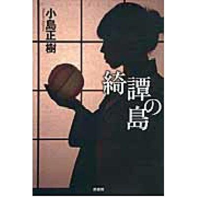 綺譚の島   /原書房/小島正樹