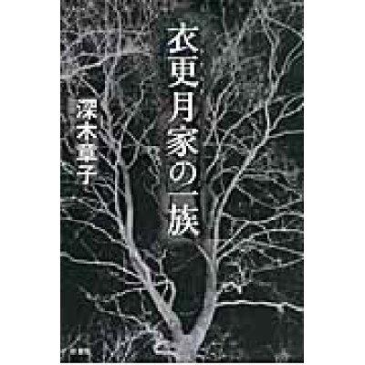 衣更月家の一族   /原書房/深木章子