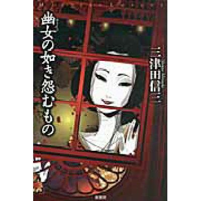 幽女の如き怨むもの   /原書房/三津田信三