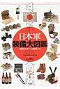 日本軍装備大図鑑 制服・兵器から日用品まで  /原書房/アグスティン・サイス