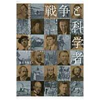 戦争と科学者 世界史を変えた25人の発明と生涯  /原書房/トマス・J.クロ-ウェル