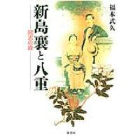 新島襄と八重 同志の絆  /原書房/福本武久