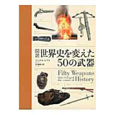 図説世界史を変えた50の武器   /原書房/ジョエル・レヴィ