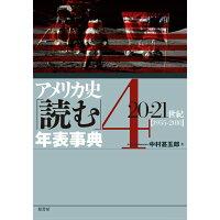 アメリカ史「読む」年表事典  4 /原書房/中村甚五郎