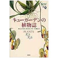 キュ-ガ-デンの植物誌 FROM Roots TO Riches  /原書房/キャシィ・ウイリス