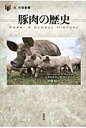 豚肉の歴史   /原書房/キャサリン・M.ロジャ-ズ
