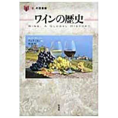 ワインの歴史   /原書房/マルク・ミロン