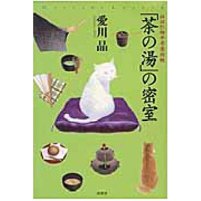 「茶の湯」の密室 神田紅梅亭寄席物帳  /原書房/愛川晶