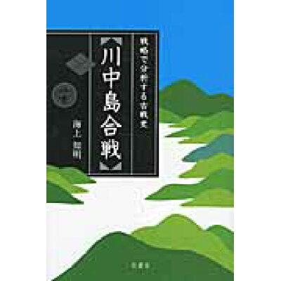 川中島合戦 戦略で分析する古戦史  /原書房/海上知明