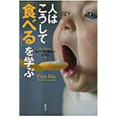 人はこうして「食べる」を学ぶ   /原書房/ビー・ウィルソン