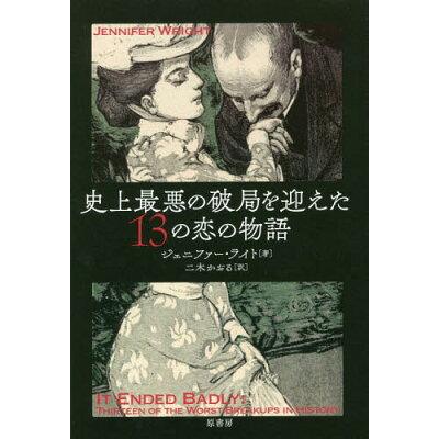史上最悪の破局を迎えた13の恋の物語   /原書房/ジェニファー・ライト