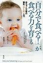 「自分で食べる!」が食べる力を育てる 赤ちゃん主導の離乳(BLW)入門  /原書房/ジル・ラプレイ