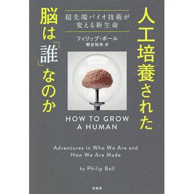 人工培養された脳は「誰」なのか 超先端バイオ技術が変える新生命  /原書房/フィリップ・ボール