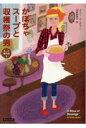かぼちゃスープと収穫祭の男   /原書房/コニー・アーチャー