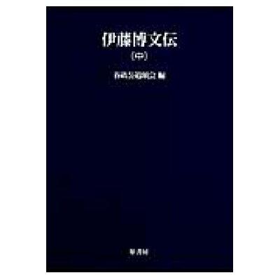 OD>伊藤博文伝  中巻 OD版/原書房/春畝公追頌会