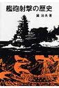 艦砲射撃の歴史   オンデマンド版/原書房/黛治夫