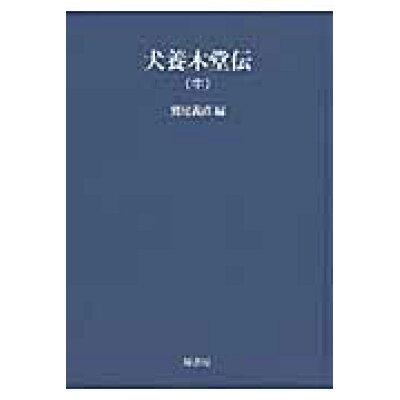 OD>犬養木堂伝  中巻 OD版/原書房/鷲尾義直