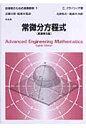 技術者のための高等数学  1 第8版/培風館/ア-ウィン・クライツィグ