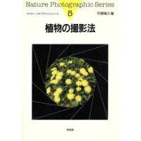 植物の撮影法   /培風館/平野隆久