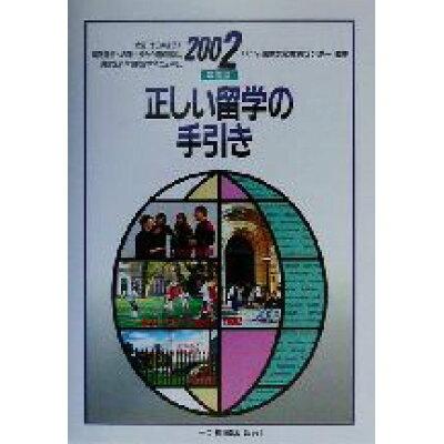 正しい留学の手引き  〔2002年度版〕 /一ツ橋書店/一ツ橋書店