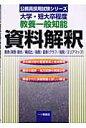 教養一般知能資料解釈  〔2003年版〕 /一ツ橋書店