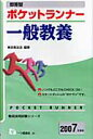 ポケットランナ-一般教養 即答型 2007年度版 /一ツ橋書店/東京教友会