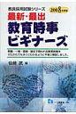 最新・最出教育時事ビギナ-ズ  〔2008年度版〕 /一ツ橋書店/仙崎武