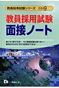 教員採用試験面接ノ-ト  〔2009年度版〕 /一ツ橋書店/本間啓二