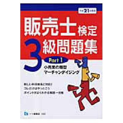 販売士検定3級問題集  〔平成21年度版〕 part /一ツ橋書店/中谷安伸