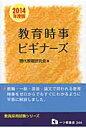 教育時事ビギナ-ズ  〔2014年度版〕 /一ツ橋書店/現代教職研究会