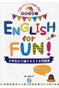 ENGLISH for FUN! 英検合格! 小学生の5級テキスト&問題集 /一ツ橋書店/杉田米行